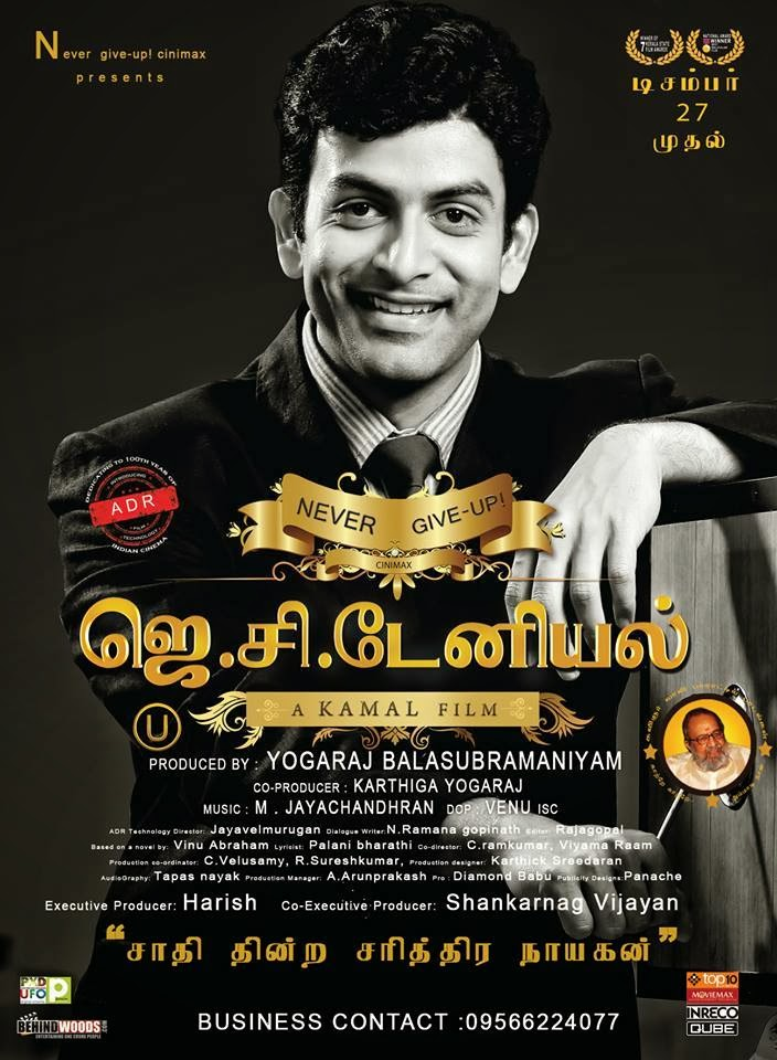 Watch J.C.Daniel (2013) Tamil DVDScr With Subs Full Movie Watch Online For Free Download
