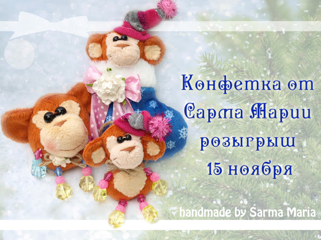 мои обезьянки