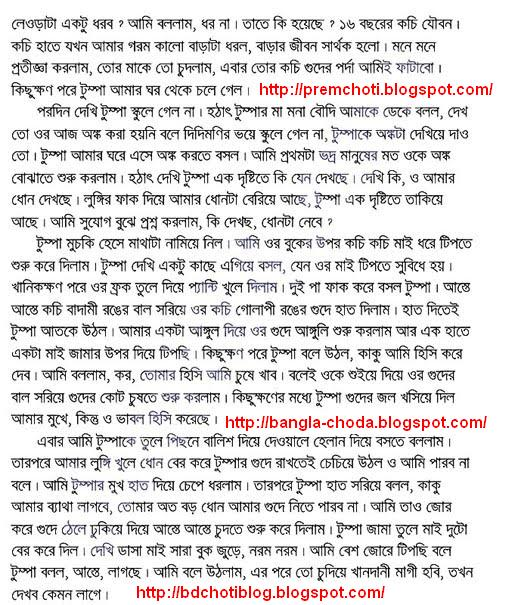 Bangla Choti Blog