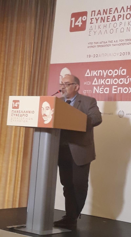 14ο Πανελλήνιο Συνέδριο Δικηγορικών Συλλόγων