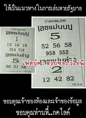 Thai Lottery UP Down Single Sure & Pair Direct 17-01-2016