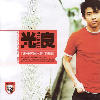 Michael Guang Liang - Michael's First Album Michael%2BWong%2B-%2BMichael%2527s%2BFirst%2BAlbum