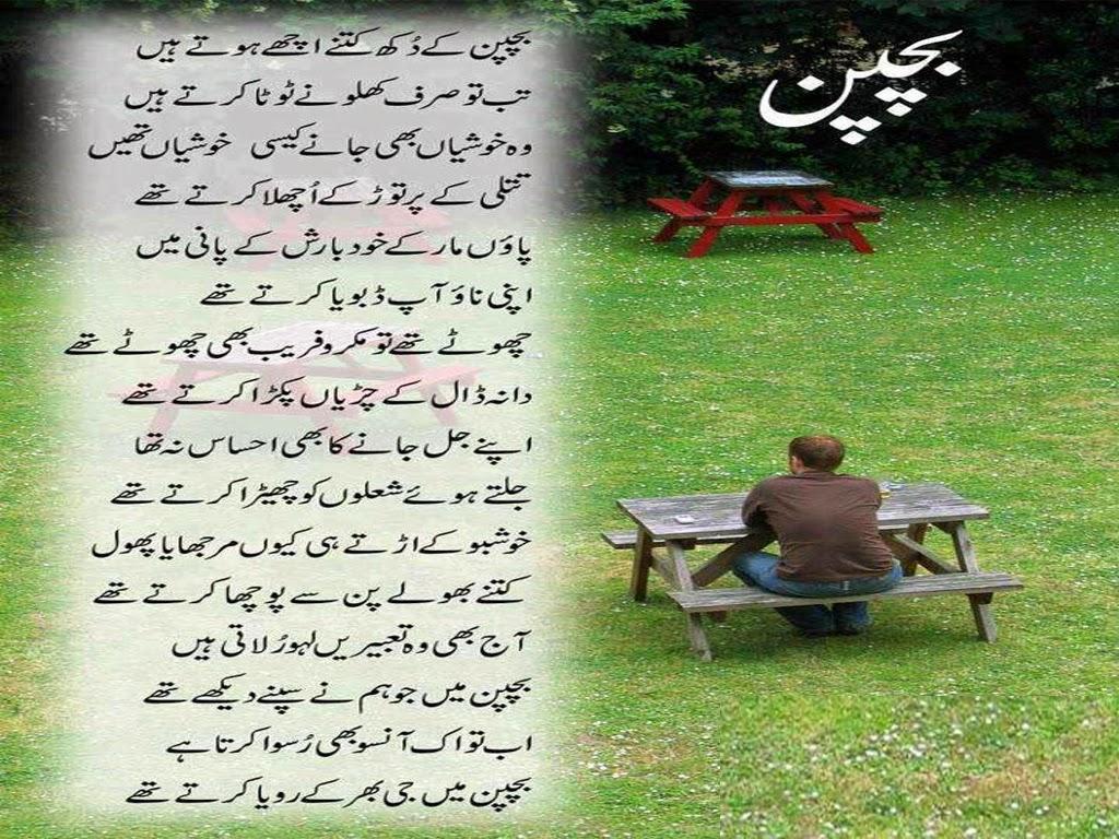 childhood quotes in urdu