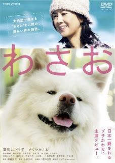 Wasao (2011)