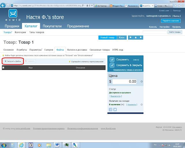 размещение файлов на продажу в онлайн-магазине