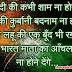 Republic Day Shayari in Hindi With Photo