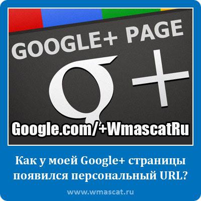 Как у моей Google+ страницы появился персональный URL?