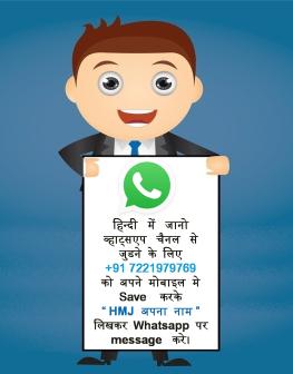 हिन्दी में जानो व्हाट्सएप चैनल से जुड़े -