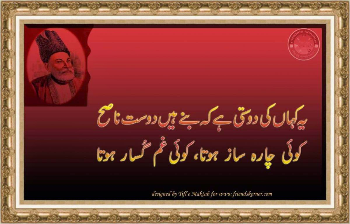 Gham Gusaar SMS Shayari In Urdu