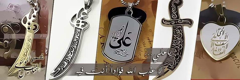 سيف الامام علي بن ابي طالب عليه السلام  ذو الفقار نتبرك به
