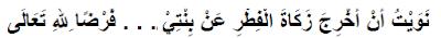 Bacaan Doa Niat Zakat Fitrah untuk anak perempuan kita