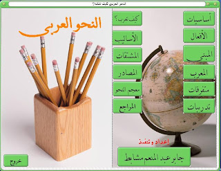 اسطوانة برنامج النحو العربى كيف