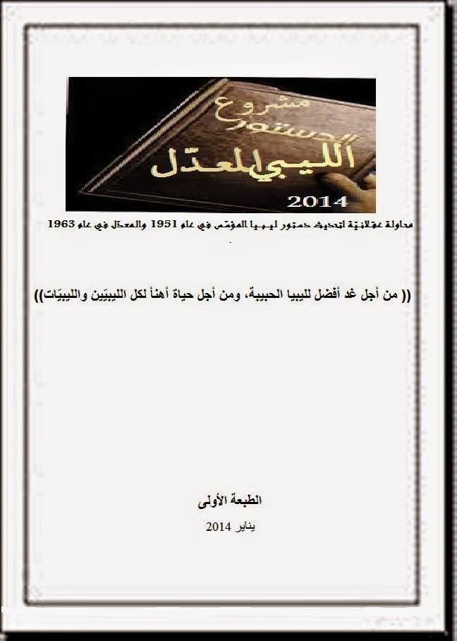 دستور ليبيا المقترح لعام 2014