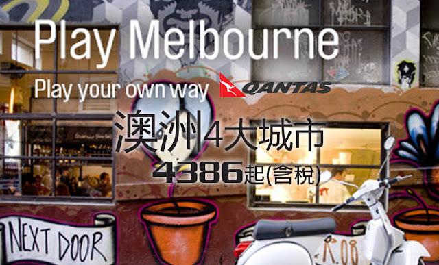 澳航新一年新優惠,4千幾以下連稅去澳洲4大城市+30kg行李寄艙,11月前出發。