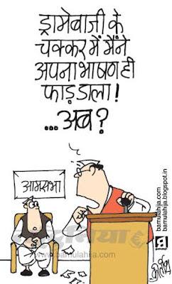 rahul gandhi cartoon, congress cartoon, indian political cartoon, assembly elections 2012 cartoons, up election cartoon, election 2014 cartoons