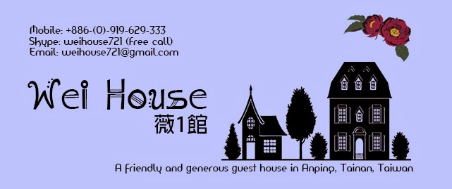 台南民宿薇一館 Wei 1 House