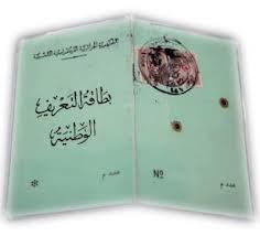 بطاقة التعريف الوطنية الجزائرية