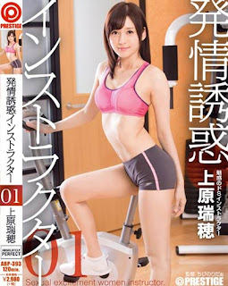 ABP-393 Estrus Temptation Instructor 01 Uehara Mizuho