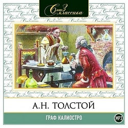 Граф Калиостро. Алексей Толстой — Слушать аудиокнигу онлайн