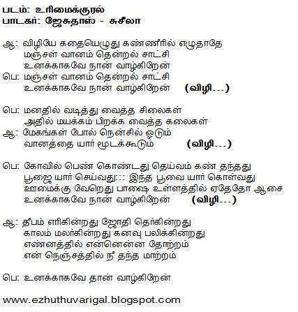 280 jpeg 35kb tamil thai vazhthu lyrics in tamil   tamilnadu info