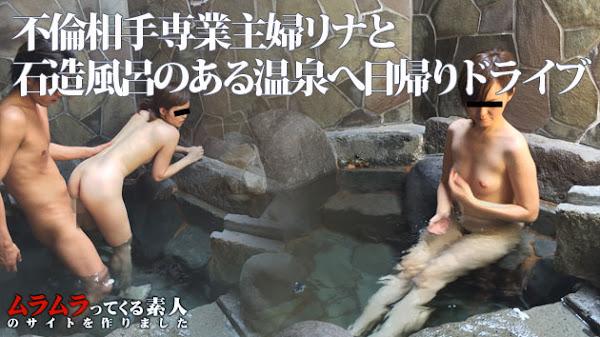 Muramura 101015_296 暇な専業主婦の不倫相手と日帰りドライブに行き石造温泉風呂で後ろから突き部屋ではおもちゃで遊ばせてもらって最後は口内発射後ごっくんしてもらいました