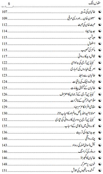 muqaddas jang book page