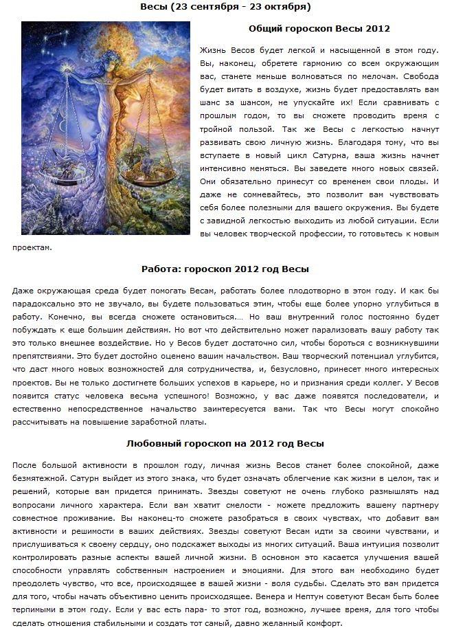 Гороскоп   2012 для женщины ов