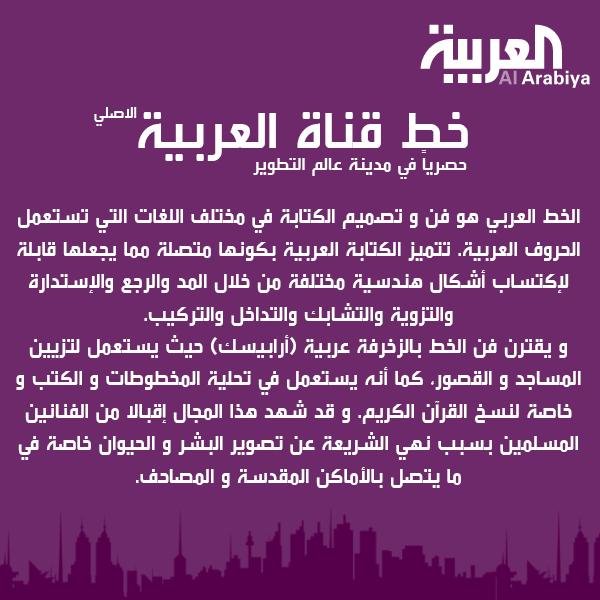 خط العربية | حصرياً خط قناة العربية الاصلي