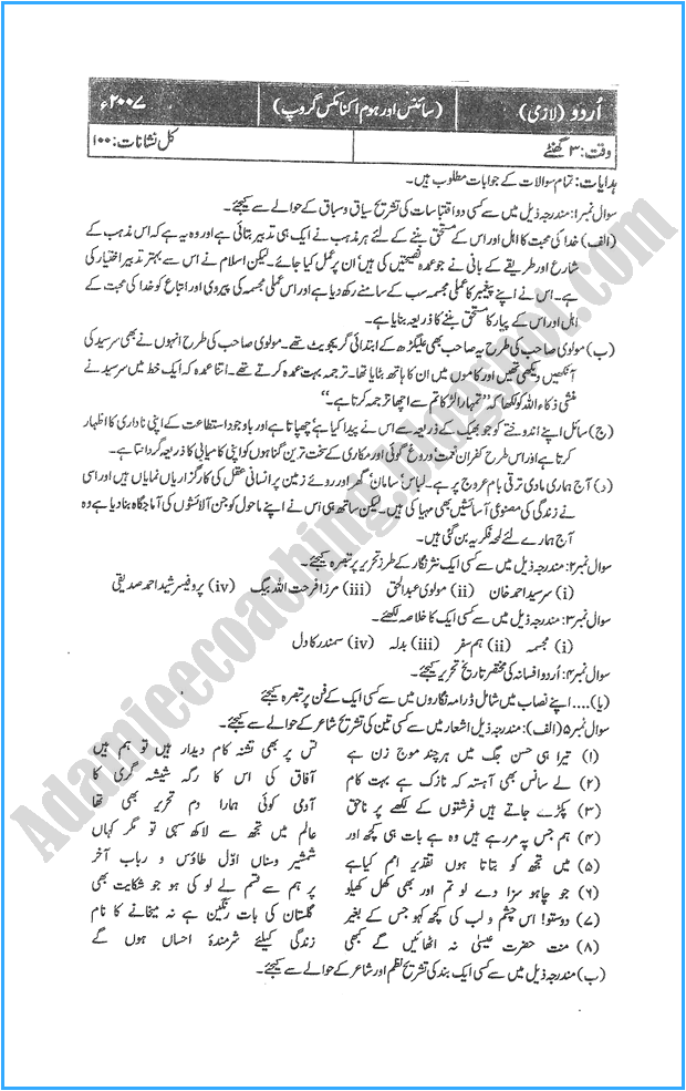 xii-urdu-past-year-paper-2007