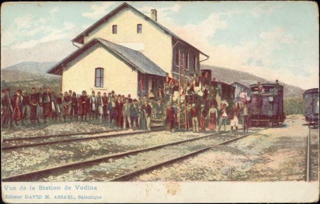 Ο σιδηροδρομικός σταθμός Έδεσσας το 1899