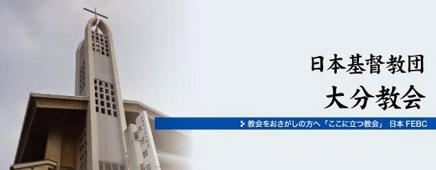 日本基督教団大分教会