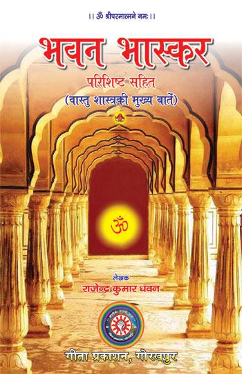 Vastu - Bhawan Bhaskar