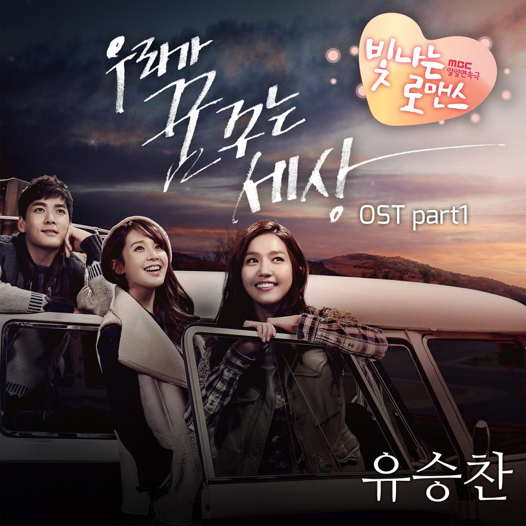 [Single] Yoo Seung Chan – Shining Romance OST Part 1