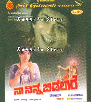 Naa Ninna Bidalaare 1979 Kannada Movie Watch Online