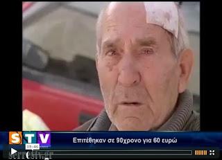 Επιτέθηκαν σε 90χρονο για 60 ευρώ