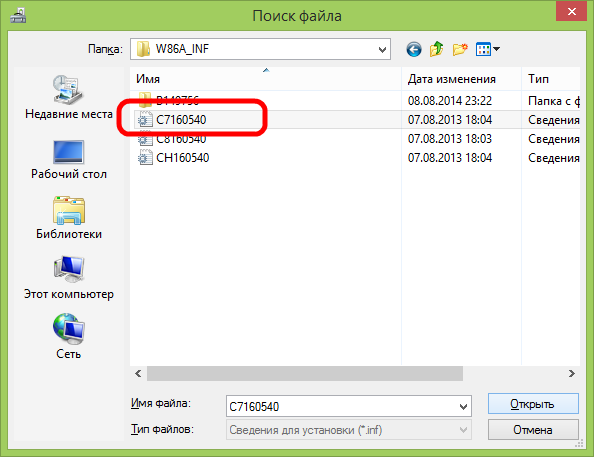 Поиск файла драйвера на локальном компьютере