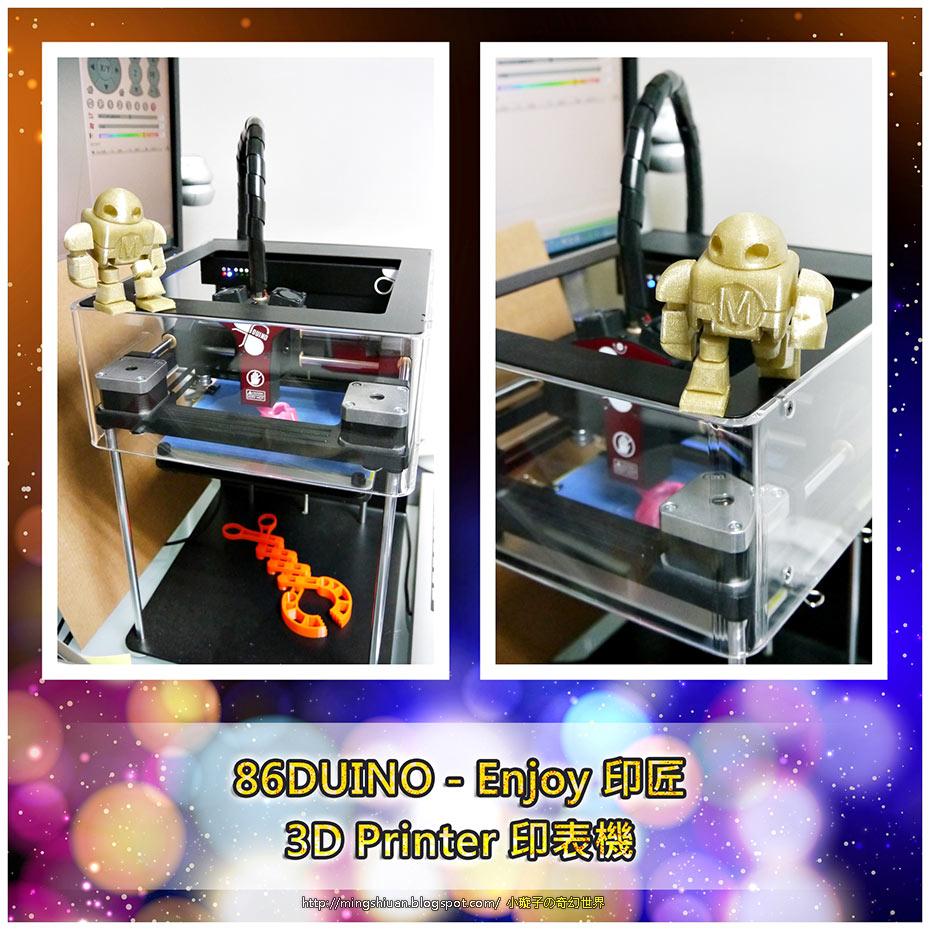 86DUINO - Enjoy 印匠 3D Printer 印表機