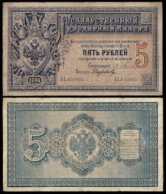 Russian Imperial Paper Money currency 5 Rubles banknote bill