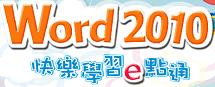 word2010快樂學習e點通