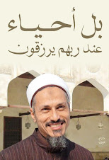 الشيخ الشهيد /عماد عفت