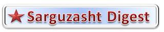 Sargazasht Digest