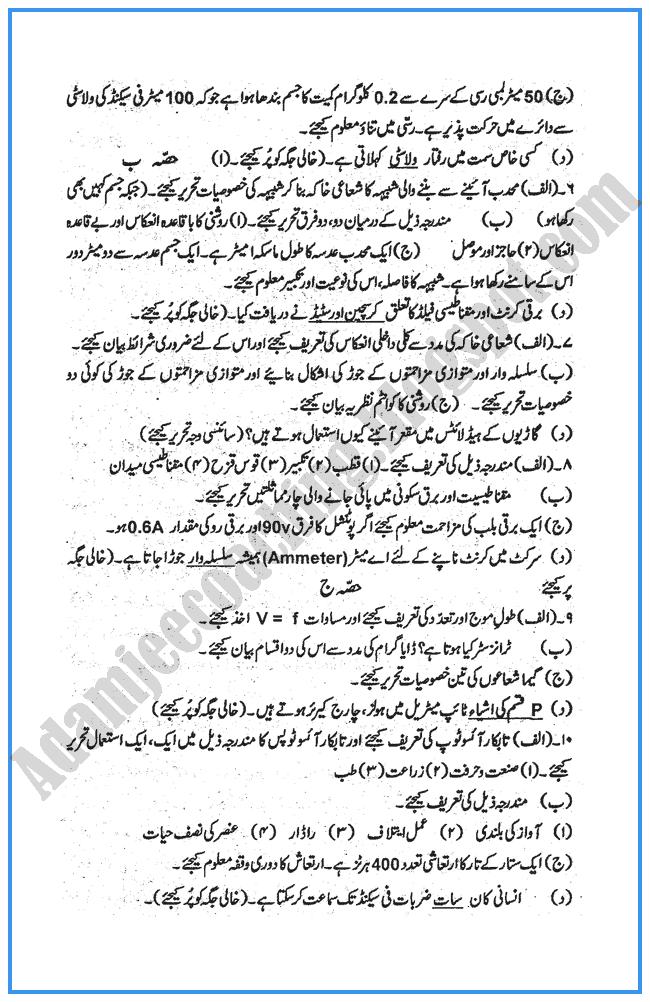 physics-urdu-2005-past-year-paper-class-x