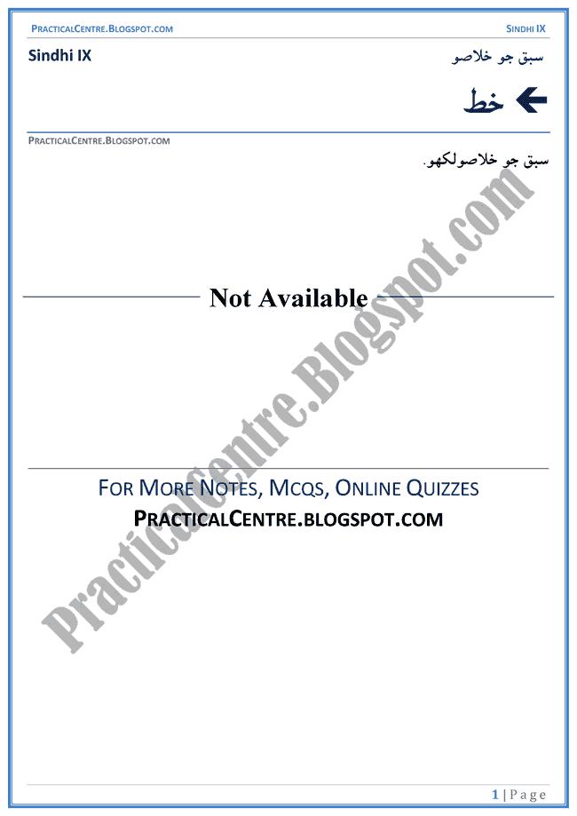khat-sabaq-ka-khulasa-sindhi-notes-ix