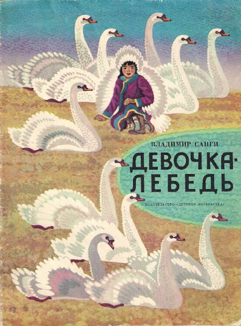 Nivkh folk tale, illustrated book for children, swan, book cover,