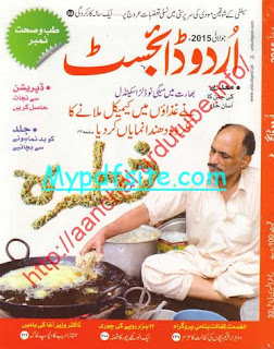 Urdu Digest July 2015