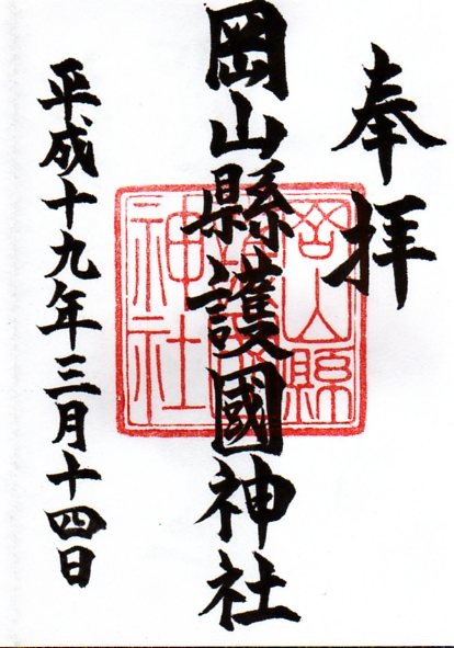 岡山縣護國神社の御朱印