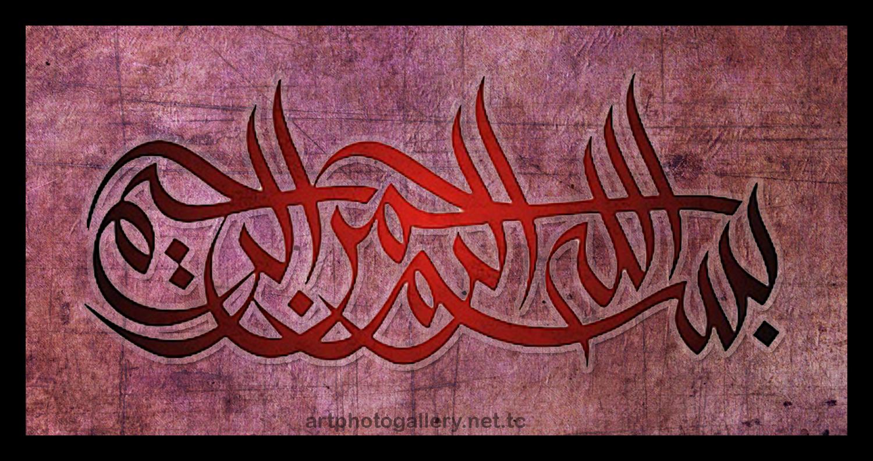 Bismillah Calligraphy Art Photo Gallery