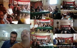 بيان تحالف المعلم المصرى , تحالف المعلم المصرى,اجتماع تحالف المعلم المصرى بالقاهرة,المعلمين,التعليم