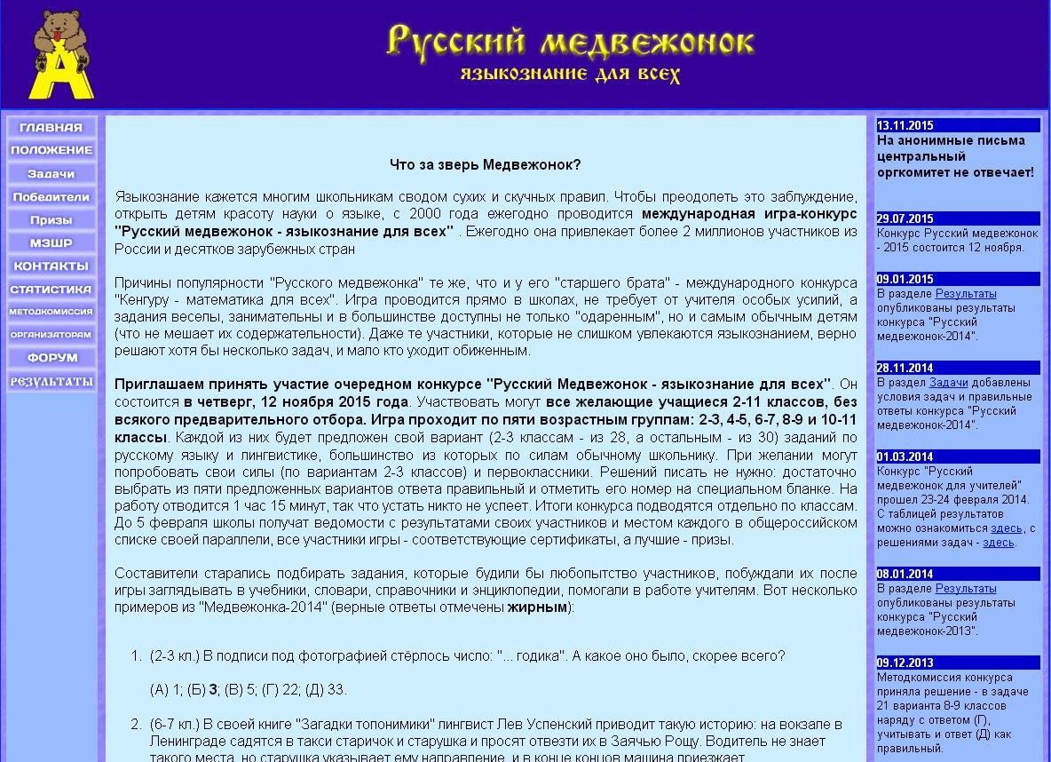 Www.vot-zadachka.ru ответы по математике 1-2 класс 2018 2 тур 4 олимпиады