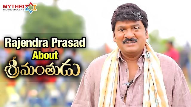 Rajendra Prasad About Srimanthudu | Mahesh Babu | Sruthi Hassan